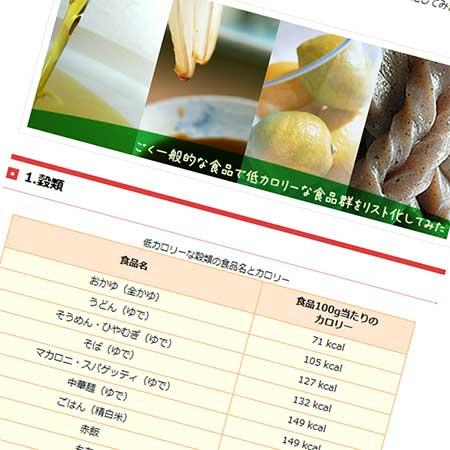 低カロリーな食材低カロリーな食材サムネイル画像