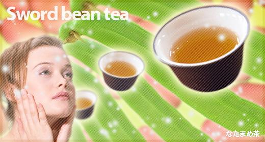 なたまめ茶