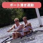 ボート漕ぎ運動
