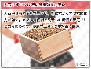 大豆サポニンは特に健康効果が高い