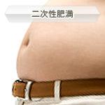二次性肥満