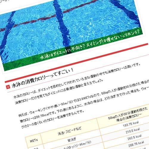 水泳サムネイル画像