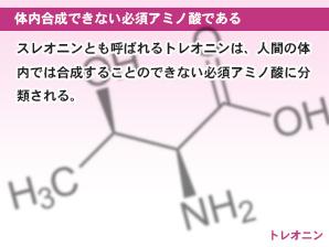 体内合成できない必須アミノ酸である