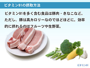 ビタミンB1の摂取方法