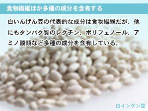 食物繊維ほか多種の成分を含有する