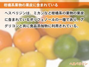 柑橘系果物の果皮に含まれている