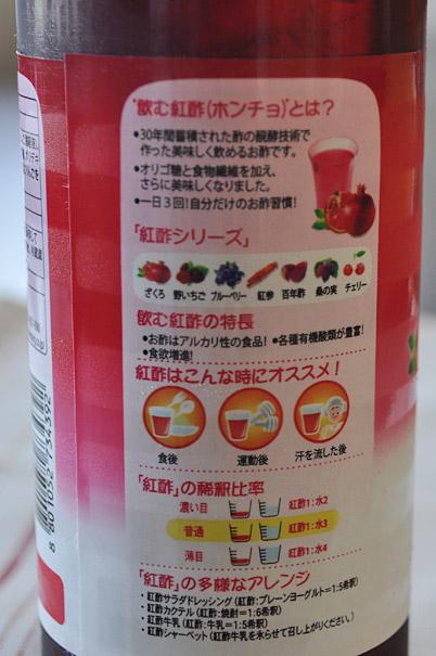 ざくろ酢(紅酢(ホンチョ))のラベル