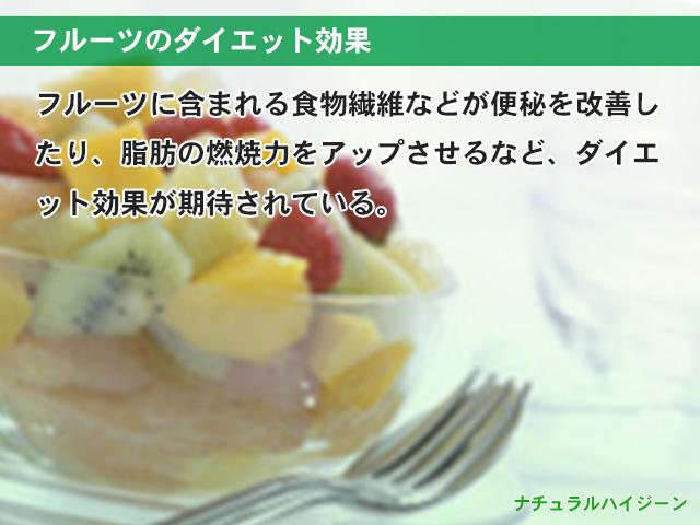 フルーツのダイエット効果