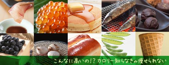 高カロリーな食べ物