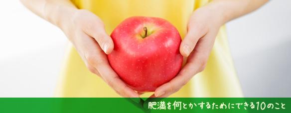 林檎を持つ女性