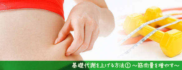基礎代謝-運動