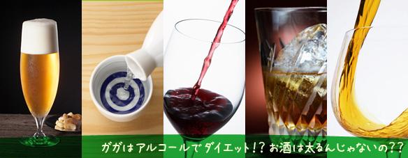 ビール:日本酒:赤ワイン:ウィスキー:ブランデー