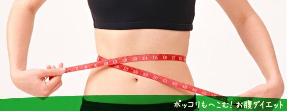 下腹の計測
