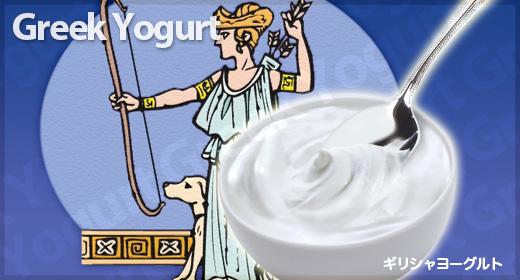 ギリシャヨーグルト