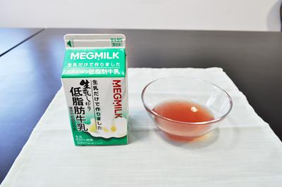 低脂肪牛乳とプチシェイク