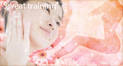 汗腺トレーニング