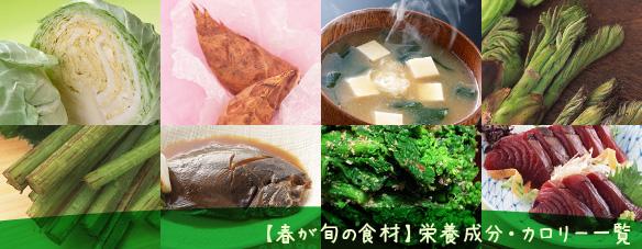 【春が旬の食材】栄養成分・カロリー一覧