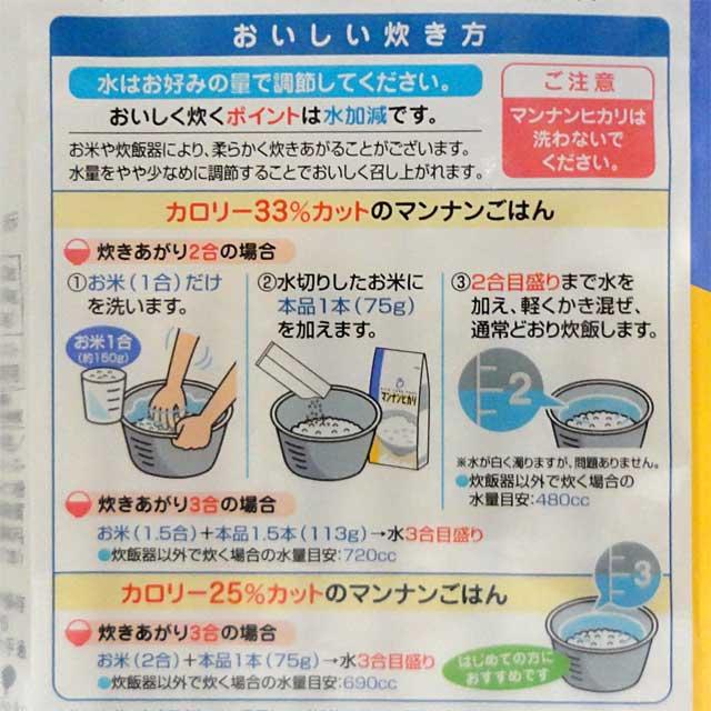 パッケージ裏おいしい炊き方解説