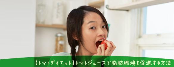 【トマトダイエット】トマトジュースで脂肪燃焼を促進する方法