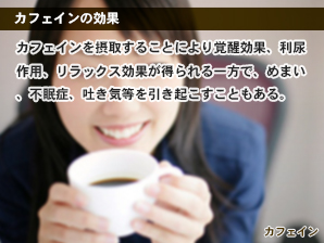カフェインの効果