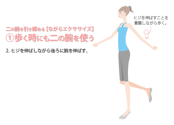 後ろに腕を伸ばす女性