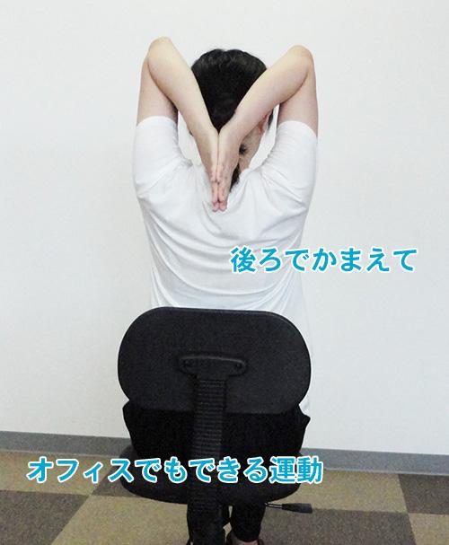イスに座って肩甲骨運動