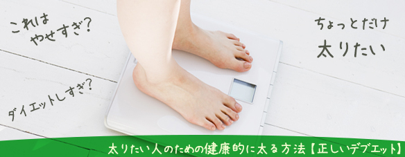 太りたい人のための健康的に太る方法【正しいデブエット】