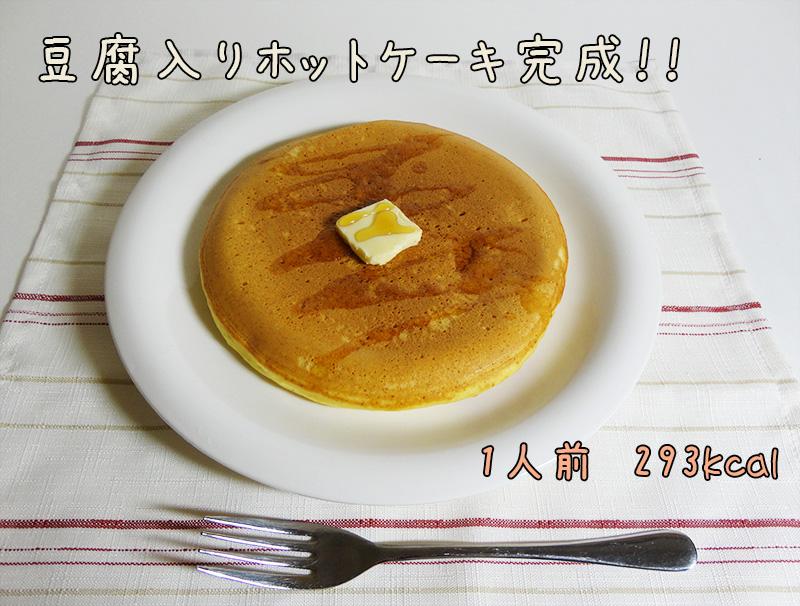 豆腐入りホットケーキ完成!