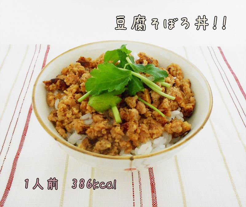 豆腐そぼろ丼!!