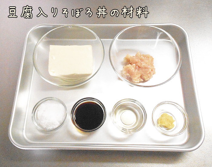 豆腐そぼろ丼の材料
