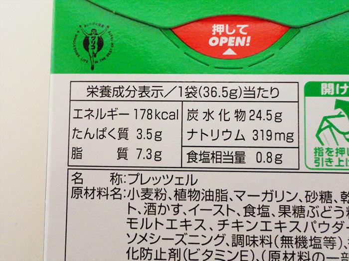 プリッツ1袋分の栄養表示