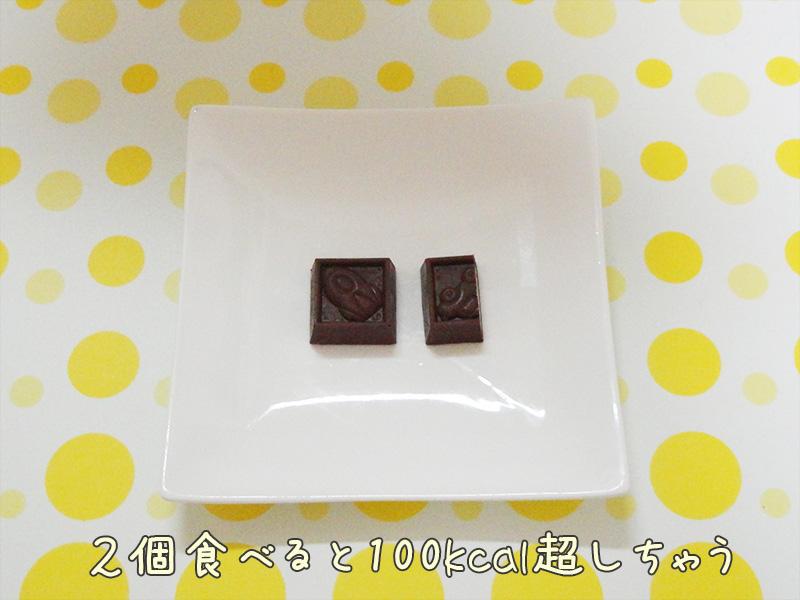 100キロカロリー分のチロルチョコ(MILK)