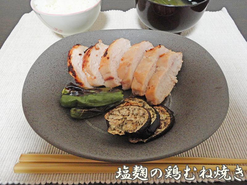 塩麹の鶏ムネ焼き