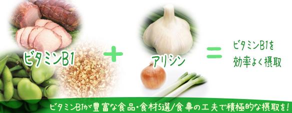 ビタミンB1が豊富な食品・食材5選/食事の工夫で積極的な摂取を!