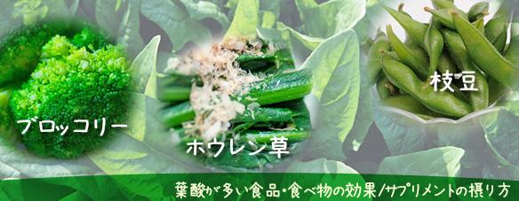 葉酸が多い食品・食べ物の効果/サプリメントの摂り方