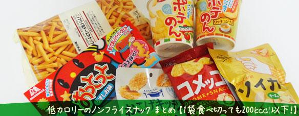 低カロリーのノンフライスナック まとめ【1袋食べ切っても200kcal以下!】