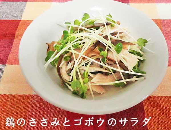 鶏のささみとゴボウのサラダ