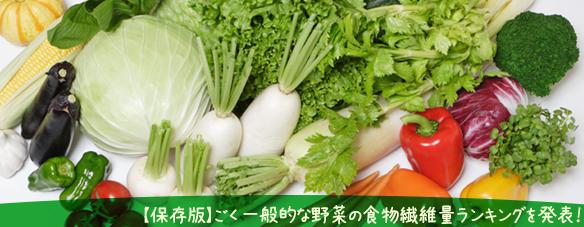 【保存版】ごく一般的な野菜の食物繊維量ランキングを発表!