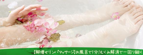 【脚痩せリンパマッサージ】お風呂で1分!むくみ解消で一回り細く