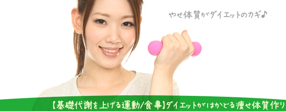 【基礎代謝を上げる運動/食事】ダイエットがはかどる痩せ体質作り