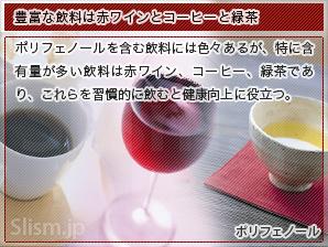 豊富な飲料は赤ワインとコーヒーと緑茶