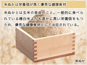 米ぬかは栄養価が高く優秀な健康食材