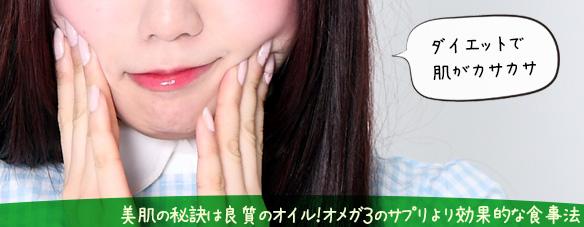美肌の秘訣は良質のオイル!オメガ3のサプリより効果的な食事法