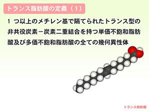 トランス脂肪酸の定義1