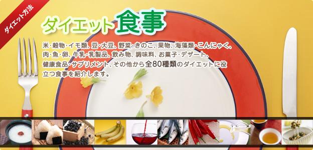 ダイエット方法/食事
