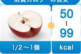 りんご 1/2 ~ 1個-50~99kcal