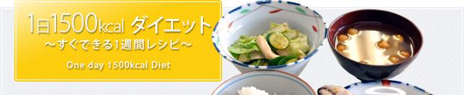 1日1500kcalダイエット!~すぐできる1週間レシピ~