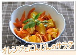 オレンジとにんじんのサラダ